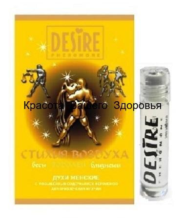 Desire Духи с феромонами для женщин Зодиак ВОДОЛЕЙ